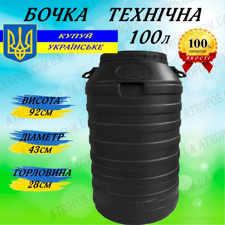 пластиковая бочка с крышкой для дачи